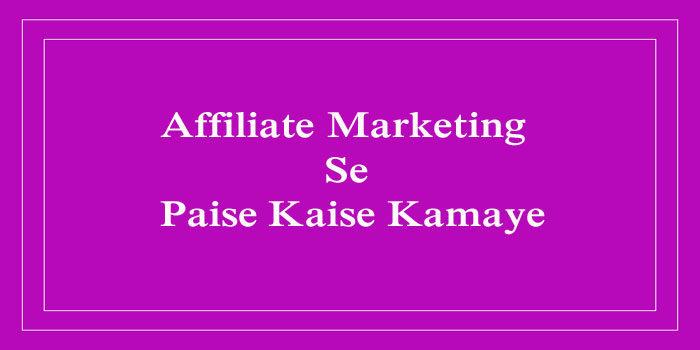Affiliate Marketing Se Paise Kaise Kamaye – Full Jankari Hindi Me
