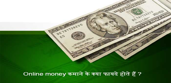 Some advantages of making money online Hindi Me
