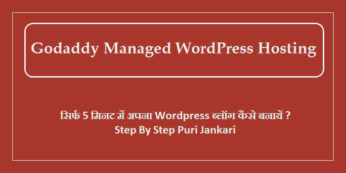 Godaddy Managed WordPress Hosting Par Blog Kaise Banaye