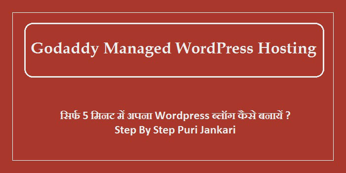 Godaddy Managed WordPress Hosting Par Blog Kaise Banaye