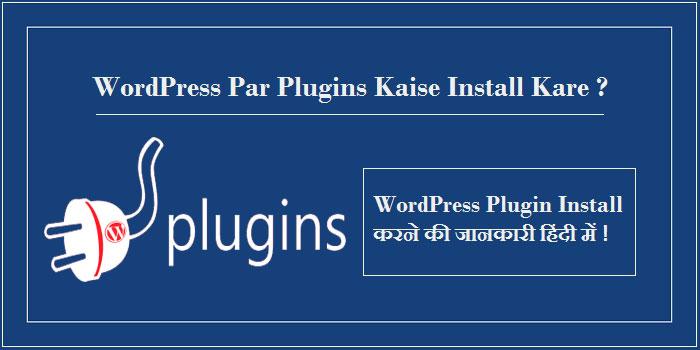 WordPress Plugins Kaise Install Karte Hai Full Jankari
