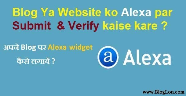 Blogger Blog ko Alexa par submit & verify kaise kare