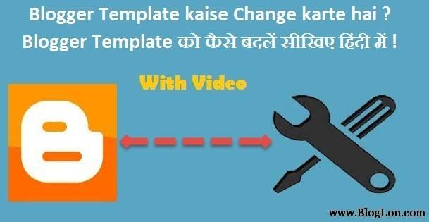 Blogger Template kaise Change kare