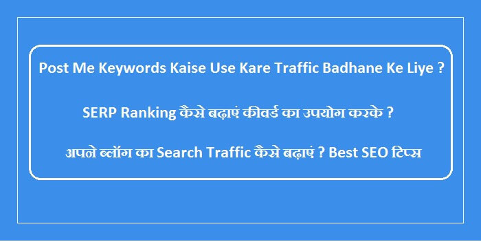 Post Me Keywords Kaise Use Karte Hai