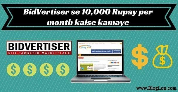 Bidvertiser se 10,000 Rupay per month kaise kamaye ?