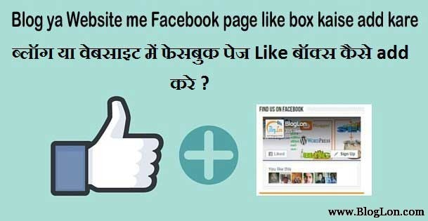 Blog ya Website me Facebook like box kaise add kare