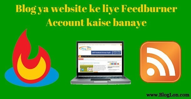 Blog ya website ke liye Feedburner ID kaise banaye ?