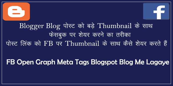Blogger Blog Me Facebook Open Graph Meta tags Kaise Add Kare