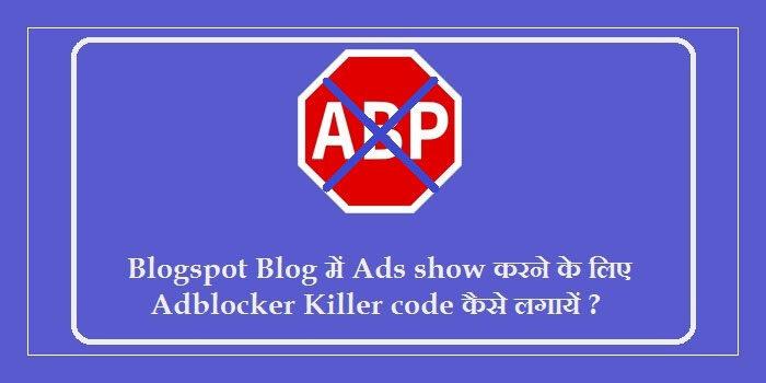 Blogger Blog me Adblock Disable code kaise add kare