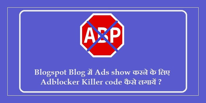 Blogger Blog me Adblock Disable code kaise add kare