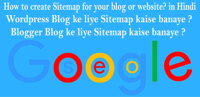 How to create Sitemap for your blog or website? in Hindi (Updated)