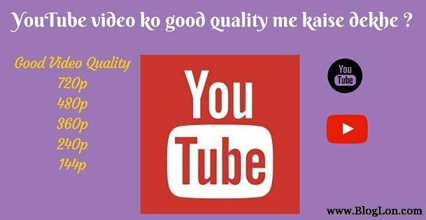 Youtube video ko good quality me kaise dekhe ?