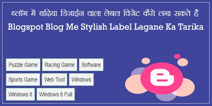 Blogger Blog Me Stylish Label Widget Kaise Lagate Hai