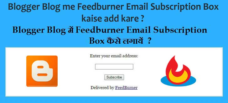 Blogger Blog me Feedburner Email Subscription Box kaise add kare ?