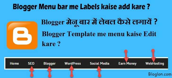 Blogger Menu bar me Links kaise add kare ?