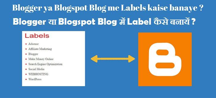 Blogger ya Blogspot Blog me Labels kaise banaye