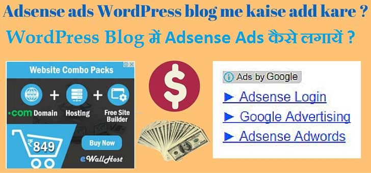 WordPress site me Adsense ads kaise add kare