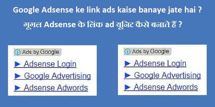 Google Adsense ke link ads kaise banaye ?