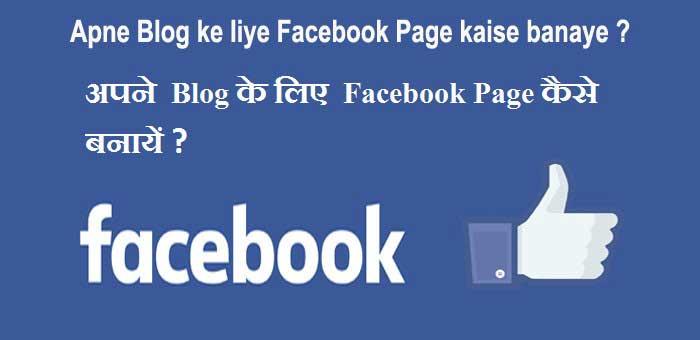 Apne Blog ke liye Facebook Page kaise banaye