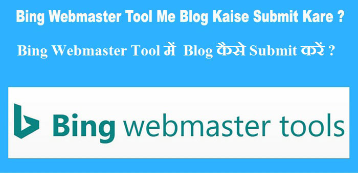 Bing Webmaster Tool Me Blog Kaise Submit Kare