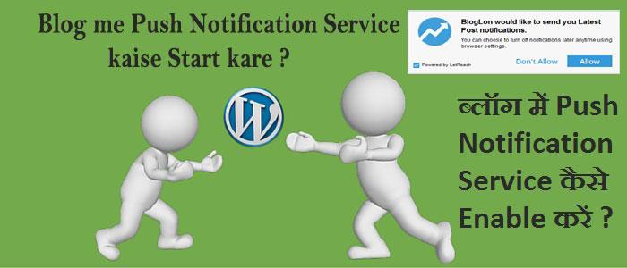 Blog me Push Notification Service kaise Start kare