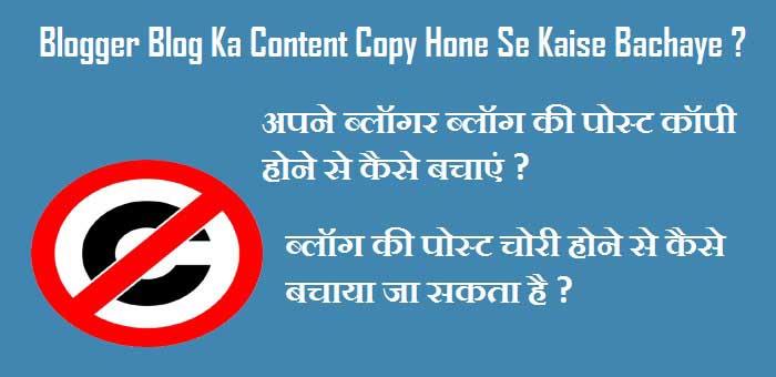 Blogger Blog Ka Content Copy Hone Se Kaise Bachaye