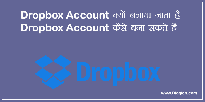 Dropbox account kaise banaye