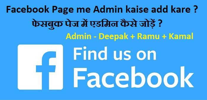 Facebook Page Role Kya hai ? Facebook Page Roles Kaise Use Kare