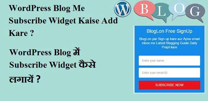 WordPress Blog Me Subscriber Widget Kaise Add Kare