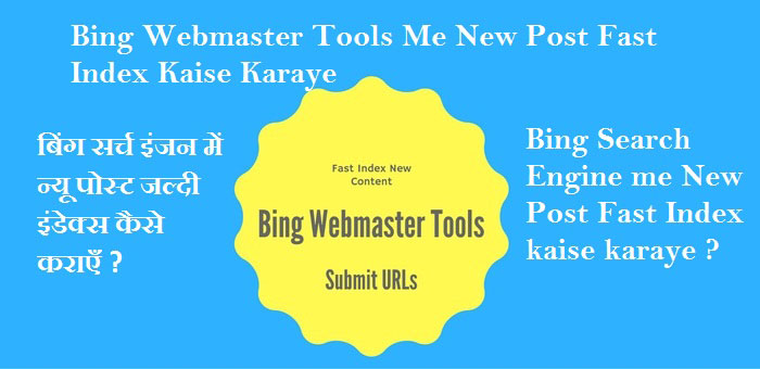 Bing Webmaster Tools Me Post Fast index Kaise Karaye-Submit URLs