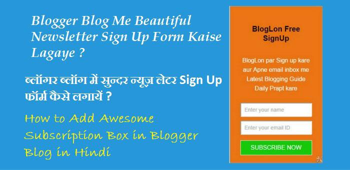 Blogger Blog Me Beautiful Newsletter Sign Up Form Kaise Lagaye