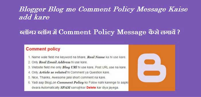 Blogger Blog me Comment Policy Message Kaise add kare