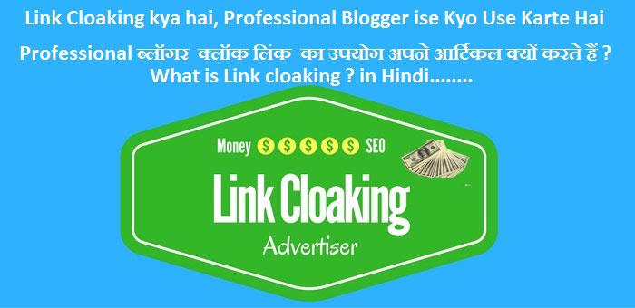 Link Cloaking kya hai