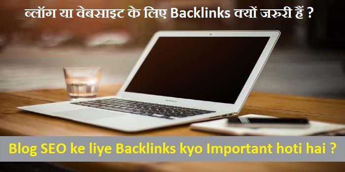Blog SEO ke liye Backlinks kyo Important hoti hai