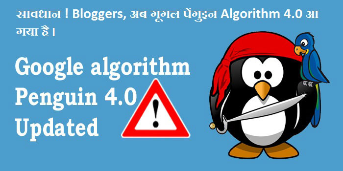 Google Penguin 4.0 algorithm updated