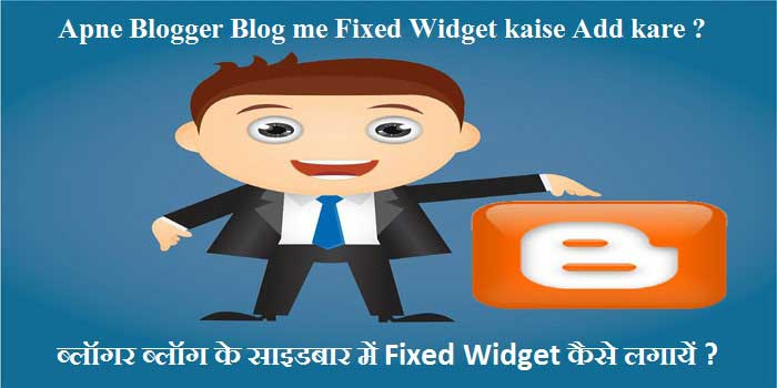Blogger Blog me Fixed Widget kaise Add kare