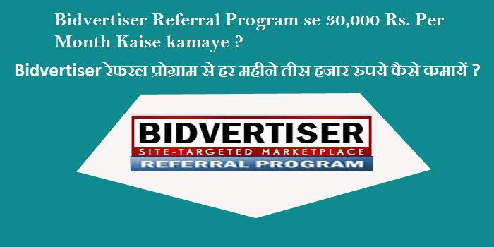 Bidvertiser Referral Program se 30,000 Rs. Per Month Kaise kamaye