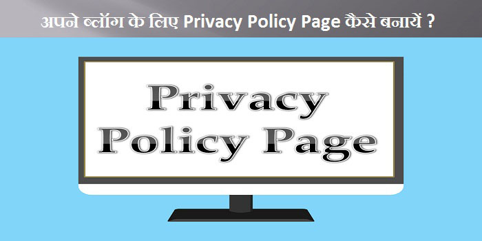 Blog Ke Liye Privacy Policy Page Kaise Banaye