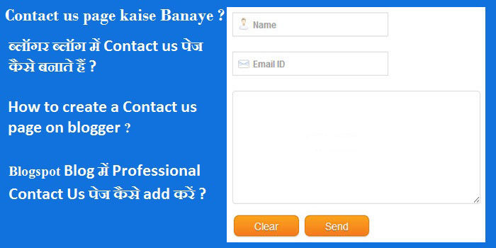 Blogger Blog me Professional Contact Us Page Kaise Banaye ?