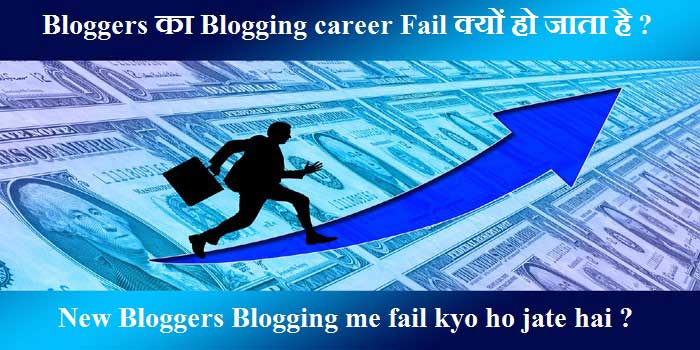 blogging career fail kyo ho jata hai