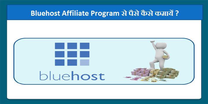 Bluehost Affiliate Program se Paise Kaise kamaye