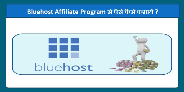 Bluehost Affiliate Program se Paise Kaise kamaye