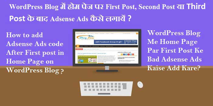 How to Insert Adsense Ads After First, Second and other Post