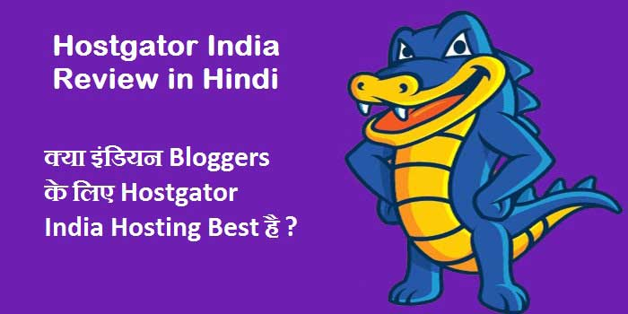 Hostgator India review Hindi me Iske Hosting Plan Kyo Best Hai