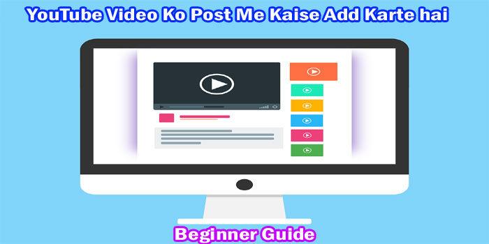 YouTube-Video-Ko-Post-Me-Kaise-Add-Karte-hai