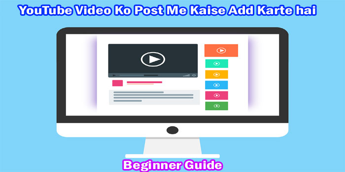 YouTube-Video-Ko-Post-Me-Kaise-Add-Karte-hai