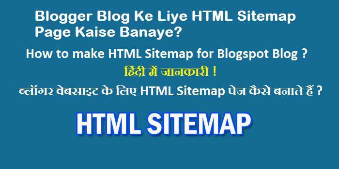 Blogger Blog Ke Liye HTML Sitemap Kaise Banaye?