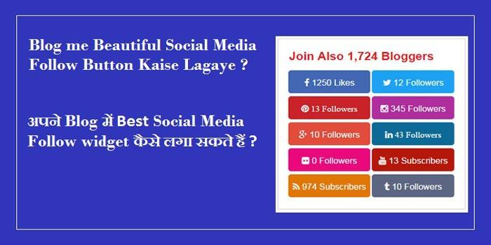 Blog me Beautiful Social Media Follow buttons Kaise Lagaye