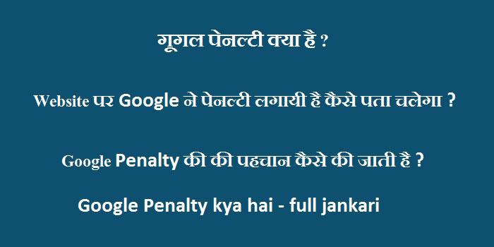 Google Penalty Kya Hai - Blog Par Penalty Kyo Lagti Hai