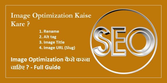 Image Optimization Kaise kare